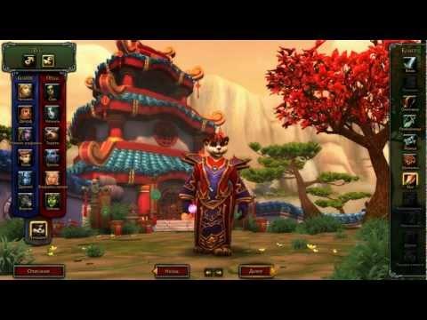 Прохождение World of warcraft Первые шаги в игре