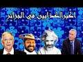 اكبر الكذابين و الخراطين فالجزائر - تشبع ضحك 🤣🤣 (للضحك فقط)
