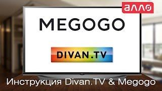 Инструкция Divan.TV & Megogo