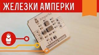 что такое датчик света / расстояния на смартфоне