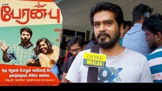 "Peranbu Movie Public Review | Mammootty, Anjali, Ram, U1 | Emotional Audience Reactions"""