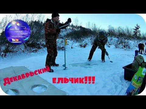 Рыбалка ,елец в декабре! Вот это клев!!!