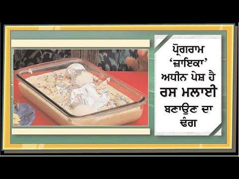How to prepare Rasmalai?  Watch Spl. Programme 'Zaika'/ on Ajit Web Tv.