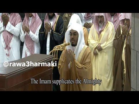 دعاء مبكي للشيخ ياسر الدوسري ليلة 8 رمضان 1438 من صلاة تراويح الحرم المكي 7-9-1438هـ 2-6-2017 م
