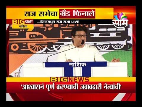 UNCUT | राज ठाकरे यांचं नाशिक मधील संपूर्ण भाषण | Raj Thackeray (NASHIK ) Full Speech