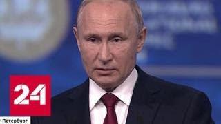 Как отвечать на язык санкций: Путин выступил на форуме в Петербурге - Россия 24