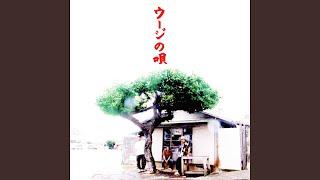 かりゆし58 - ウージの唄