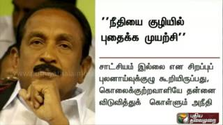 Killing of 20 Tamils in Andhra : An effort to bury justice says Vaiko in response to the SIT report