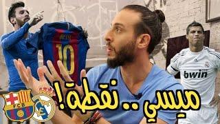 تحليل الكلاسيكو: ريال مدريد ٢-٣ برشلونة | #صباحوكورة