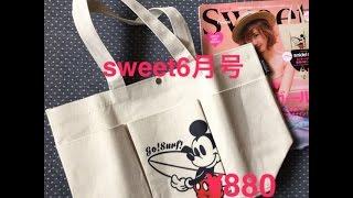 sweet6月号 スナイデル特製ミッキーマウスの夏トートバッグ