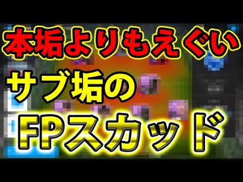 #323【ウイイレアプリ2019】本垢よりもえぐいサブ垢のFPスカッド!!