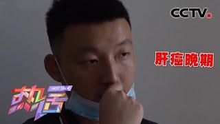 """[热话] 母亲想""""割肝救子""""发现非血亲 两孩子错换28年人生   CCTV社会与法 - YouTube"""