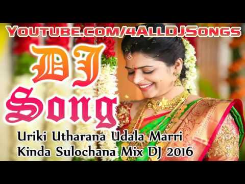 Uriki utarana udala marri Kinda Sulochana FOlk DJ Song 2016   YouTube