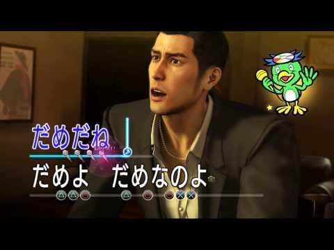 Ryu Ga Gotoku 0 (Yakuza 0) Demo - Kiryu singing Bakamitai