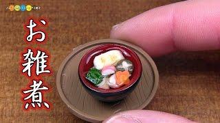 DIY Miniature Ozoni (Traditional New Year's Soup)  ミニチュアお雑煮作り(Fake food)