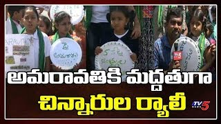 Childrenand#39;s Rally in Support of Amaravathi | #APCapital | TV5