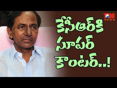 కేసీఆర్ కి సూపర్ కౌంటర్..! | Central Minister Super Counter to KCR - NewsOne