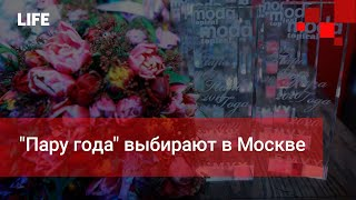 """""""Пару года"""" выбирают в Москве"""