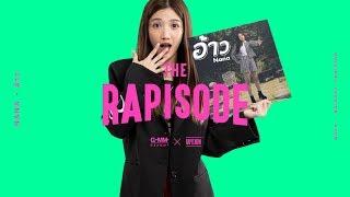 อ้าว - Nana (THE RAPISODE) [Official Audio]