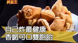 【料理美食王精華版】自己炸最健康 香脆可口雙胞胎