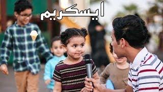 سؤال للاطفال في السعودية | وش تبغى تصير اذا كبرت ؟