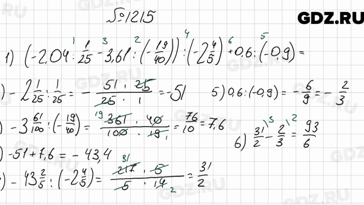 Решебник по математике 6 класс решение задач мерзляк полонский 8