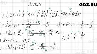 № 1215 - Математика 6 класс Мерзляк