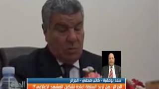 الجزائر: هل تريد السلطة إعادة تشكيل المشهد الإعلامي؟!