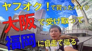 ヤフオクで買ったバイク大阪で受け取って自走で福岡に帰るまで帰れません thumbnail