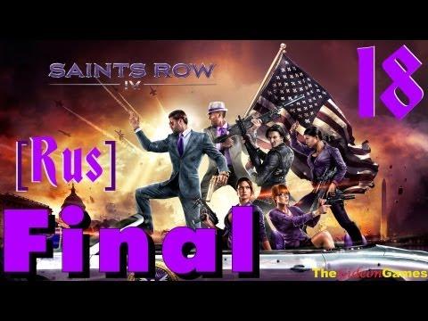 Прохождение Saints Row 4 [Русская озвучка] - Часть 18: Финал (Трофеи вручают убийце) [RUS] 18+