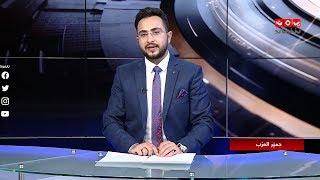 نصف ساعة اخبار | 20 - 05 - 2020 | تقديم حمير العزب | يمن شباب