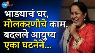 काम करत राहा थांबू नका यश मिळतेच   Stand Up Comedy   Deepika Mhatre   Josh Talks Marathi