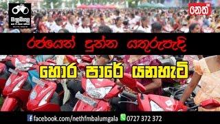 Belumgala 2016-08-31