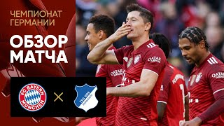 23 10 2021 Бавария Хоффенхайм Обзор матча