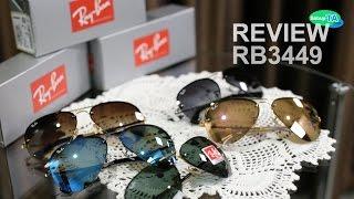 REVIEW: RAYBAN RB3449 โดย สบายตาดอทคอม(วีดีโอนี้ คุณแหวนจากร้านสบายตาดอทคอมจะแนะนำแแว่นกันแดด RayBan รุ่น RB3449..., 2016-02-14T11:14:27.000Z)