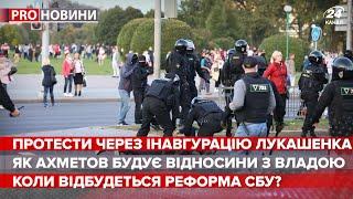 Протести через інавгурацію Лукашенка, Pro новини, 23 вересня 2020