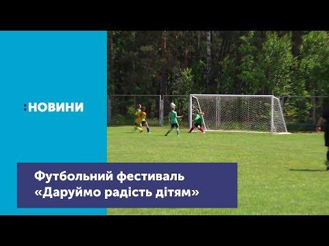 Телеканал UA: Житомир: Відбувся футбольний фестиваль «Даруймо радість дітям»_Канал UA: ЖИТОМИР 24.05.19