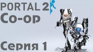 Portal 2 Co-op Серия 1 [Обучение, Атлас & Пи-Боди]