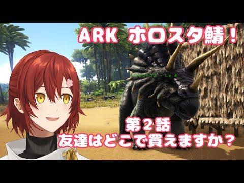 【ARK/ホロスタ鯖】恐竜をテイムしよう! 第2話【花咲みやび/ホロスターズ】再投稿