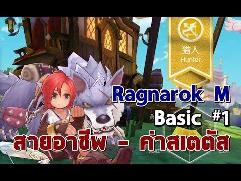 [Ragnarok M Eternal Love] ฺBasic #1 สายอาชีพ - ค่าสเตตัส Str/Agi/Vit/Int/Dex/Luk