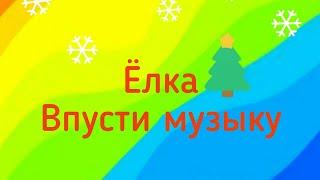 Клип Ёлка Впусти музыку