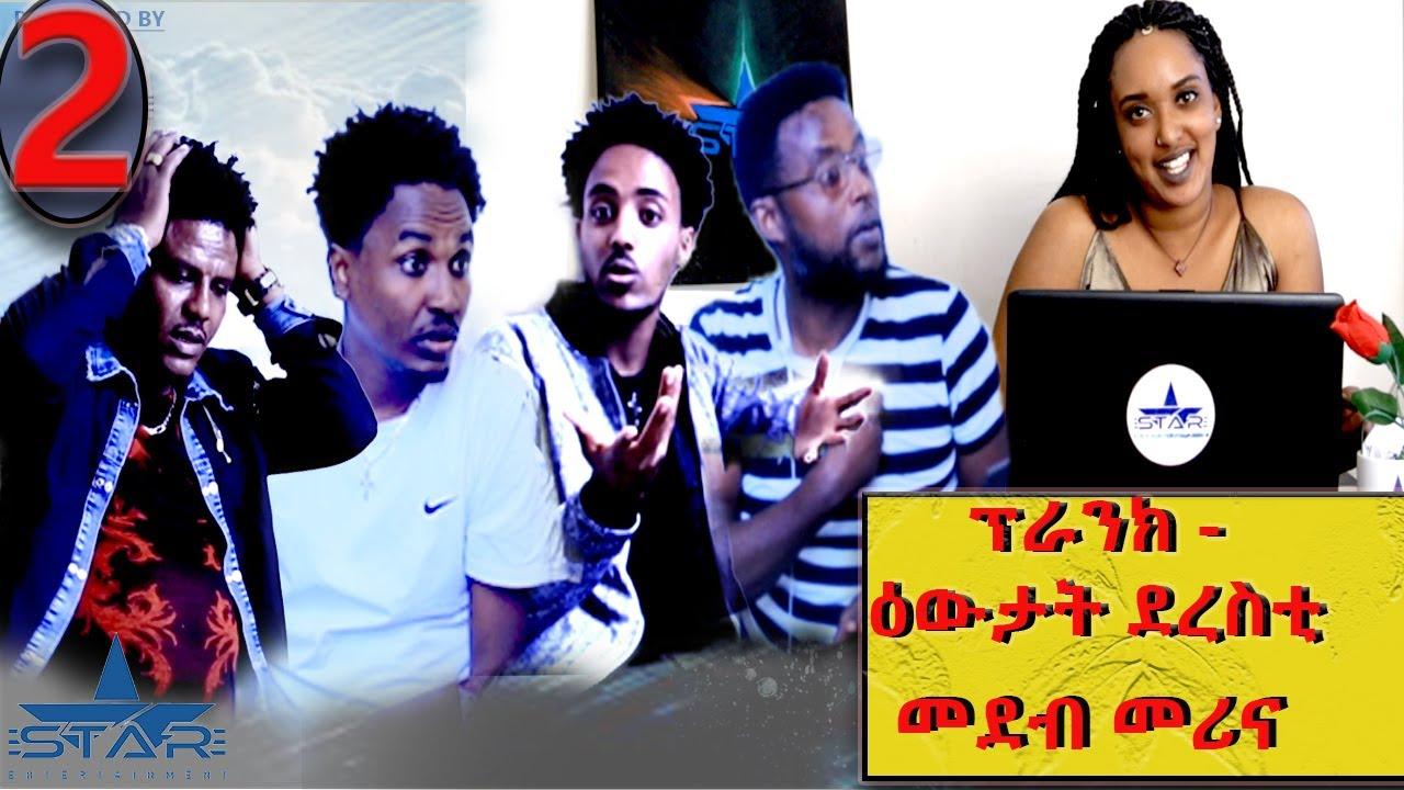 New Eritrean video 2020 // part 2 -ፕራንክ ምስ  ዕዉታት ደረስቲ መደብ መሪና 2ይ ክፋል