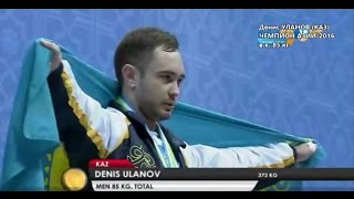 Денис Уланов (Казахстан) – Чемпион Азии-2016 тяжелая атлетика / Ulanov Weightlifting Asian champion