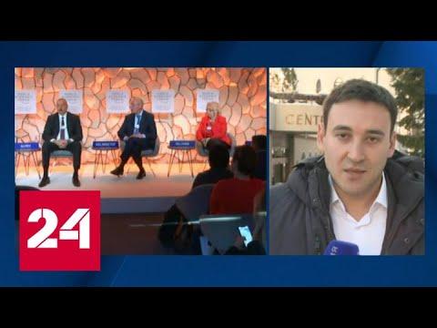 В швейцарском Давосе продолжается Всемирный экономический форум - Россия 24