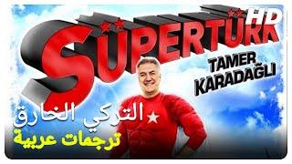 التركي الخارق | فيلم عشق تركي الحلقة كاملة (مترجمة بالعربية )