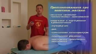 Баночный вакуумный массаж тела.Обучающий видео урок по технике баночного вакуумного массажа