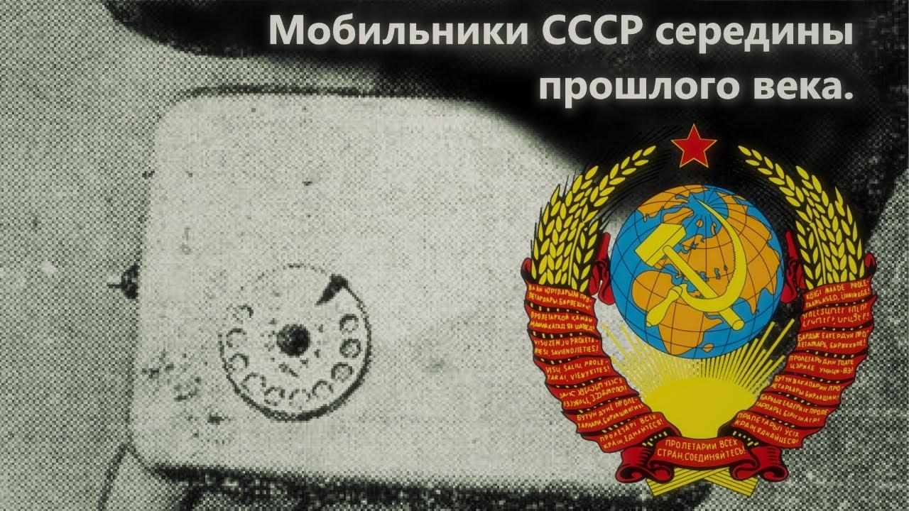 Мобильники СССР середины прошлого века (все части).