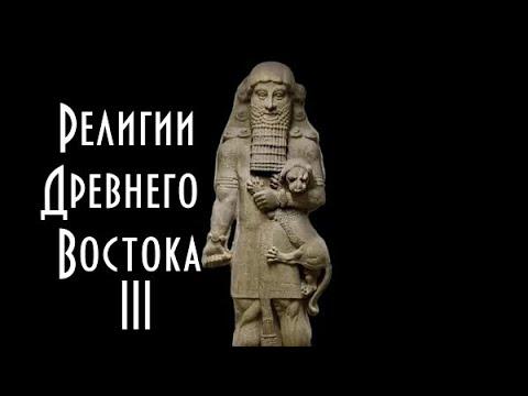 Религии Древнего Востока. Курс. Часть III