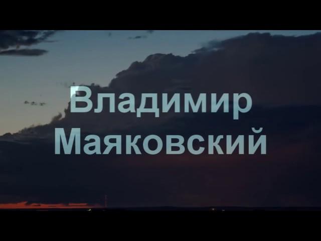 Изображение предпросмотра прочтения – АлександрКоблов читает произведение «Послушайте! (Послушайте! Ведь, если звезды зажигают…)» В.В.Маяковского