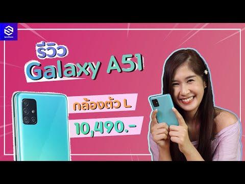 รีวิว Samsung Galaxy A51 ปีนี้พี่เค้ามาดีจริง ๆ   10,490 บาท - วันที่ 04 Feb 2020